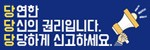 교육분야 성희롱·성폭력 온라인 신고센터